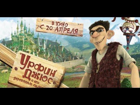 Урфин Джюс и его деревянные солдаты - Я вообще все захвачу! В кино с 20 апреля