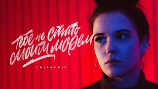 ChipaChip - Тебе не стать моим морем (Официальный клип, 2019)