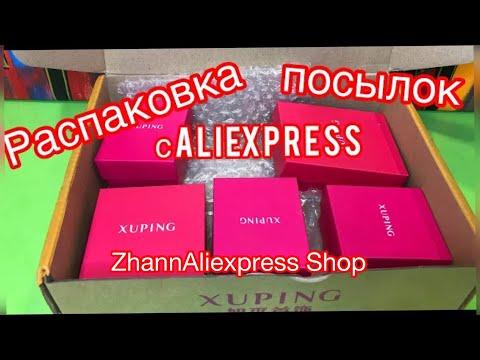 #XUPING. РАСПАКОВКА ПОСЫЛОК С АLIEXPRESS#кольца#серьги#элитнаябижутерия#алиэкспресс