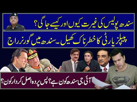 Opposition new plan against establishment | Defining Moments | Imran Khan Exclusive Analysis