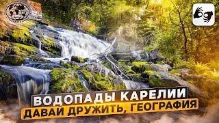 Давай Дружить, География! Водопады Карелии | @Русское географическое общество
