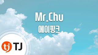 Mr.Chu_A Pink 에이핑크_TJ노래방 (Karaoke/lyrics/romanization/KOREAN)