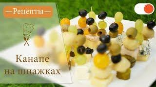 Канапе на Шпажках - Простые рецепты вкусных блюд