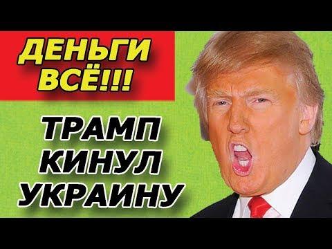 ДЛЯ УКРАИНЫ ДЕНЕГ НЕТ!!! Трамп замораживает помощь и напправляет проверку