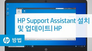 HP Support Assistant 설치 및 업데이트…