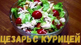 Цезарь с курицей,классический с курицей!простой салат!