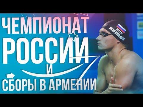 VLOG - Итоги чемпионата России по плаванию и сборы в Армении