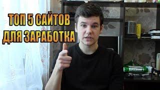 видео Заработок в интернете