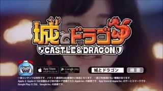 [要チェックCM] 城とドラゴン この謎美少女はだれ!? かわいすぎる!!...