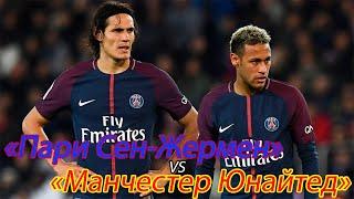 Игра Футбол Пари Сен Жермен Париж Франция Манчестер Юнайтед Англия FIFA 19