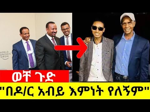I do not have any trust toward PM Abiy Ahmed