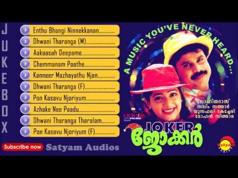 Joker   Malayalam Film   Full Audio Jukebox   Dileep   Manya