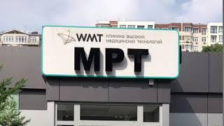 как пройти пешком или доехать на общественном транспорте в клинику WMT?