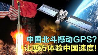 中国北斗有多厉害?GPS的霸主地位动摇,欧美体验到什么是中国速度