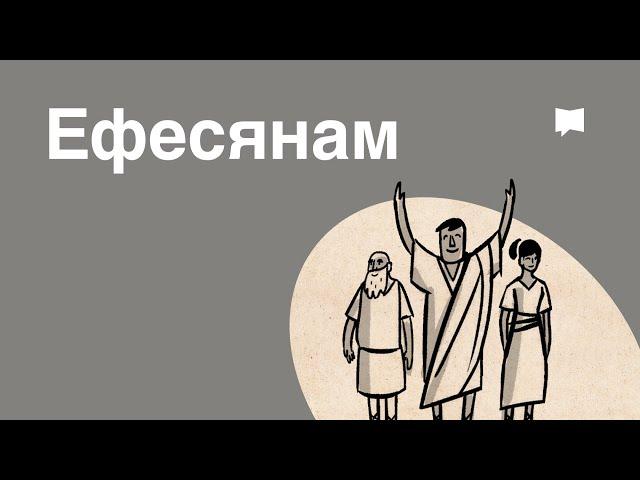 Обзор: Ефесянам