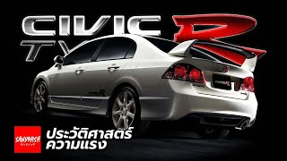 ประวัติ Honda Civic Type R 「Pranburi Honda Automobile x Sandwish Media」