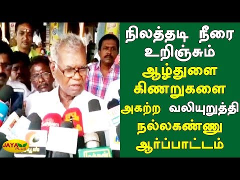 Nallakannu   Communist Party of India நிலத்தடி நீரை உறிஞ்சும் ஆழ்துளை கிணறுகளை அகற்ற வலியுறுத்தி நல்லகண்ணு ஆர்ப்பாட்டம்   #Nallakannu #CommunistPartyofIndia  #JayaPlus television is one among the foremost runner in Tamil News and media fields. Jaya plus comes under the whole brand of Jaya TV which includes four main stream channels. Jaya Plus live streams all major political happenings and current updates on a 24/7 basis daily. We cover recent updates of all genres like politics, media, movies, magazines with a policy of all under one roof. Apart from news we have talk shows and infotainment programmes like Achchum Asalum, Kelvigal Aayiram and Medhuva Pesunga.  Facebook - https://www.facebook.com/jayapluschannel/  Twitter - https://www.twitter.com/jayapluschannel  InstaGram - https://www.instagram.com/jayaplusnews/  Website - http://www.jayanewslive.com    Program Playlists :   Achum asalum - http://bit.ly/AchumAsalum  Medhuva Pesunga - https://www.youtube.com/playlist?list=PLeimZv3JlrlhTJ-LUI86bLKz2k2jBqwGW  Kelvigal Aayiram - https://www.youtube.com/playlist?list=PLeimZv3Jlrliz19ZEWCbx1IX8MRUndTk3  Makkal Manasu - https://www.youtube.com/playlist?list=PLeimZv3JlrliLJ6bdEmJ1QjyAd_bYR7qU  Special Stories - https://www.youtube.com/playlist?list=PLeimZv3Jlrli-sC79IKBT4esNoYVDO_Oh