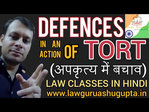 general-defences-in-torts-।-अपकृत्य-में-साधारण-बचाव-।-vis-major-।-volenti-non-fit-injuria-।-law-।