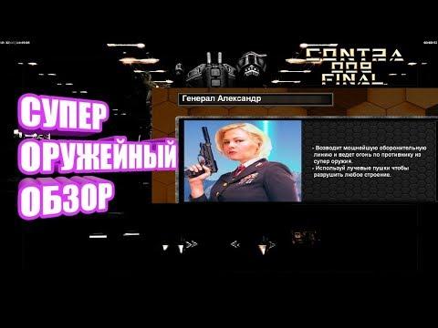 Generals Contra 009 Final - США СВЕРХ МОЩНОЕ ОРУЖИЕ [обзор мода]