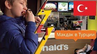 Макдональдс в Турции, макдак в Стамбуле / HoneyTrip