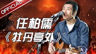 【单曲纯享】《牡丹亭外》任柏儒 《天籁之战》第5期【东方卫视官方高清】