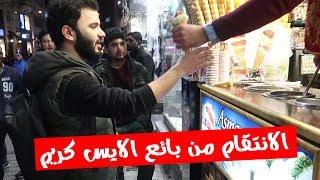 شاهد شاب عراقي ينتقم من بائع الايس كريم بطريقته