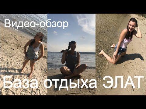 Видео-обзор базы отдыха ЭЛАТ, Печенежское водохранилище