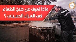 تعريفات العزاء الحسيني / التعريف الرابع: تأريخ طبخ الطعام في العزاء الحسيني