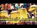 Download കൊടുങ്ങല്ലൂരമ്മയുടെ ഒരു കുതിരകളിപ്പാട്ട് | Kuthirakali | Kaalakali | Cultural Song | Nadanpattu MP3 song and Music Video