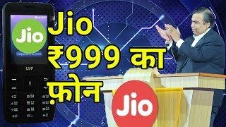 🆕Reliance Jio's 4G VoLTE-enabled feature phone to be priced around Rs 999