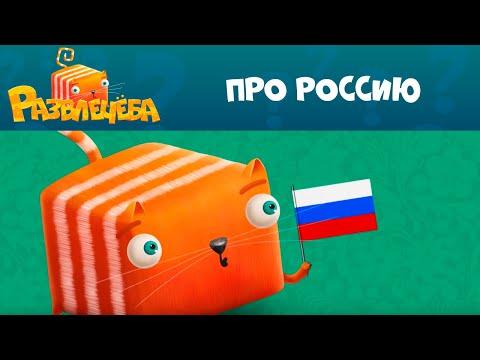 """Кот Кубокот и """"Развлечёба"""" на СТС Kids! Серия 1"""