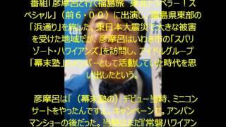 彦摩呂 アイドル時代を回顧「当時は58キロで…」現在は約100キロ.
