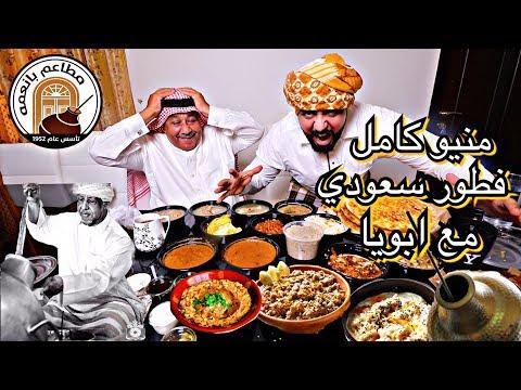 منيو كامل فطور سعودي اول تجربة للمقادم مع ابويا || Full Menu Saudi Breakfast With My Dad