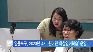 [서울뉴스]영등포구, 2020년 4기 '원어민 화상영어…