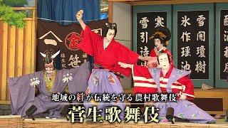 地域の絆が伝統を守る農村歌舞伎「菅生歌舞伎」