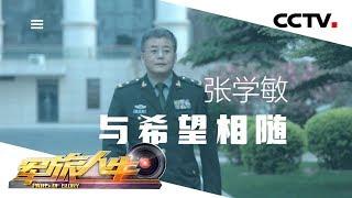 《军旅人生》 20190628 张学敏:与希望相随| CCTV军事
