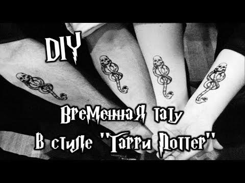 Как сделать тату в стиле Гарри Поттера. Самый простой способ