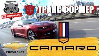 обзор Chevrolet Camaro - Трансформер 2018