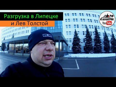 Разгрузка в Липецке и Лев Толстой. Перевозчик РФ