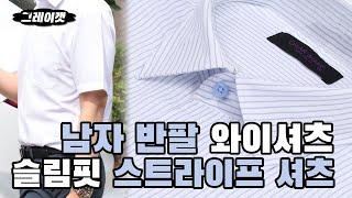 남자스트라이트셔츠 반팔 소라색 캐주얼셔츠 여름 남성 정…