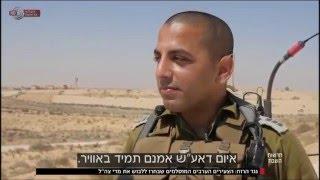 חדשות השבת - ויקו אטואן עם סיפורם המרתק של חיילים וקצינים ערבים מוסלמים בצה