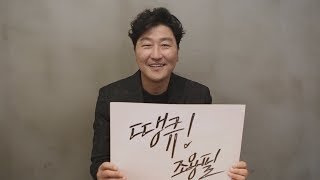 """조용필 Cho Yong Pil """"50 & 50인"""" _ 송강호 편"""