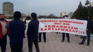 В Актау победил протест. Люди пришли к акимату и добились выполнения своих требований / БАСЕ