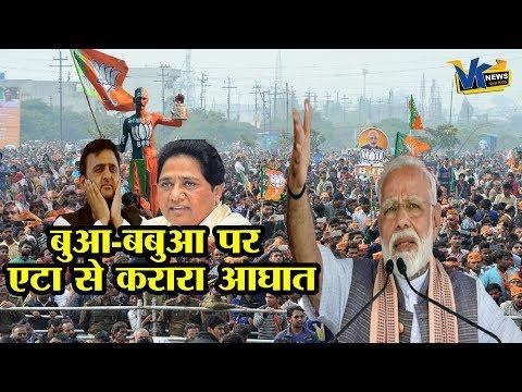 एटा में माया-अखिलेश की जोड़ी का मोदी ने उड़ाया मज़ाक PM Modi on Maya Akhilesh @ Etah rally