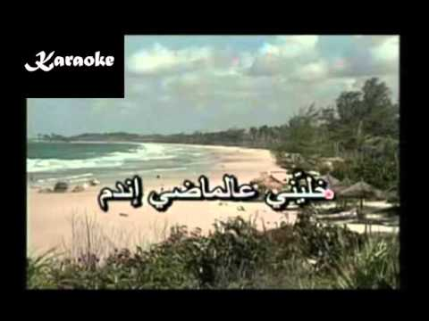 Arabic Karaoke Bi7enn Wael Kfoury