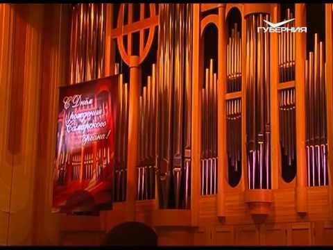 Самарская филармония отметила 15-летие органа