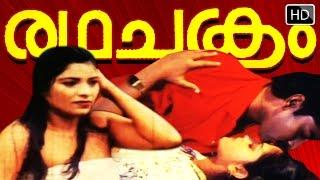 Malayalam Full Movie Radhachakram   Starring Jagathy Sreekumar,Abhilasha...