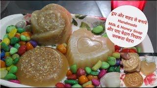 Homeamade Beauty Soap    Handmade Milk and Honey Soap