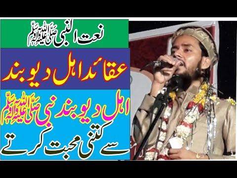 Naat |Aqaid Ahle Deoband | Mufti Tariq Jameel qasmi |kanoj نعت عقائد اہل۔دیوبند مفتی طارق جمیل قاسمی