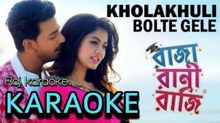 Kholakhuli Bolte Gele karaoke - Raja Rani Raji - Bonny, Rittika ( Bengali Karaoke )